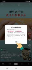 Cách tải app Tik Tok Trung Quốc cho Samsung